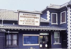 江崎 べっ甲 店 閉店